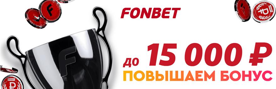 Fonbet фрибет за регистрацию